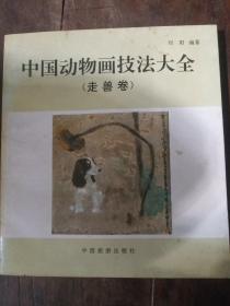 中国动物画技法大全(走兽卷)