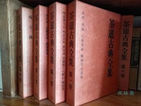 茶禅不二 《茶道古典全集》全12卷 日本整理 从唐《茶经》《百丈清规》到千利休七哲的中日茶道思想名著