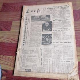 南方日报合订本1981一12