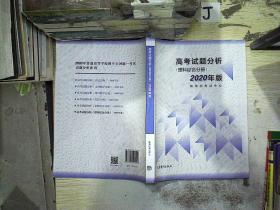 高考试题分析(理科综合分册) 2020年版