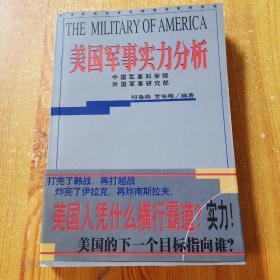 美国军事实力分析