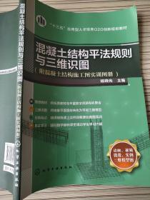 混凝土结构平法规则与三维识图 杨晓光 9787122321350