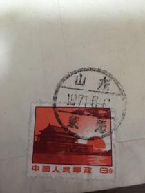天安门8分邮票(有最高指示,内有信件)