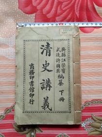 """民国二十二年初版""""清史讲义"""""""