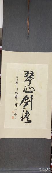 中国书法家协会理事,中国书协江苏分会主席。武中奇,书法