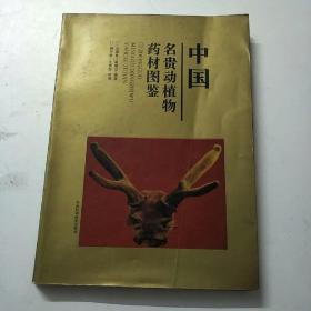 中国名贵动植物药材图鉴
