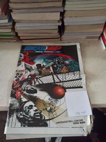 体育天地mvp。篮球周刊  138期  2007.7.20