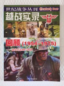 【馆藏】世界战争丛刊 —— 越战实录 (回顾(1954-1975)越战的悲剧和教训)