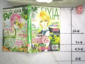 飞霞 公主志 绿野仙踪 上半月刊 2009.08/杂志