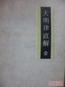 韩国汉文古籍《大明律直解》(在韩)