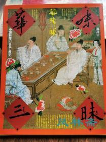 华味三昧+好吃 杉浦康平经典造本《中华乃料理之天才》 茧山龙泉堂与日本的中华料理名店协力