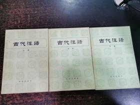 古代汉语(上、中、下)
