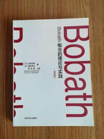 Bobath概念的理论与实践(基础篇)