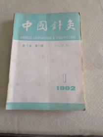 中国针灸(第12卷1992年1.2.3,4.5.6期)【合售】
