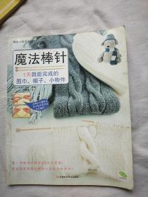 魔法棒针:1天就能完成的围巾、帽子、小物件