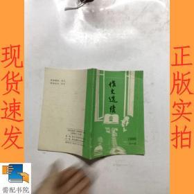作文选读 1996 3-4