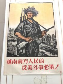 宣传画 2开 越南南方人民的反美斗争必胜。