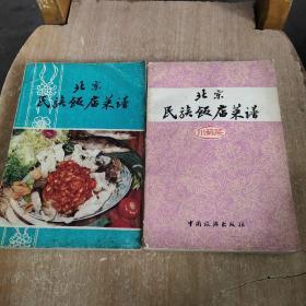 北京民族饭店菜谱+北京民族饭店菜谱(川苏菜)