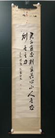 日本回流字画 原装旧裱  635  木户孝允  书法作品