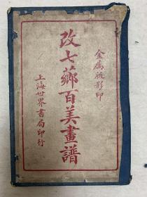 民国白纸精印画谱(改七芗 百美画谱)原装一涵两册全. 注:此为民国原版.并非翻印本。