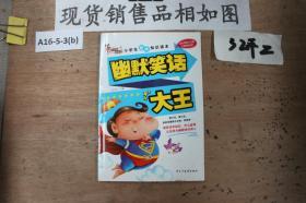 幽默笑话大王 小学生趣味知识读本