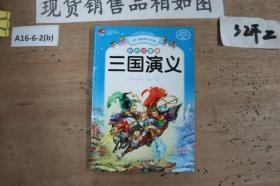 世界儿童经典文学名著 三国演义