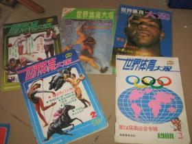 世界体育大观(1987年2.3 / 1988年1.2.3)如图,5本合售