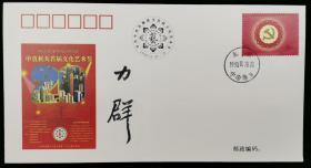著名版画家、中国现代版画开拓者之一 力群 签名 1998年《中共中央直属机关首届文化艺术节》纪念封一枚HXTX196759