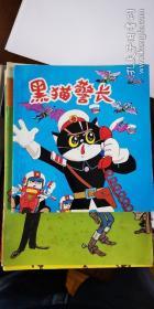 黑猫警长,彩色连环画,合订本,动画大王画库,1-4