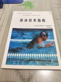 游泳技术指南