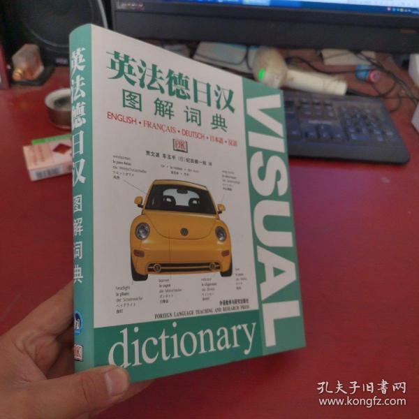 英法德日汉图解词典