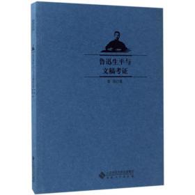 正版 鲁迅生平与文稿考证葛涛9787566413819安徽大学出版社 书籍