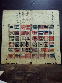 老纸品民国主民兵商旗式1张