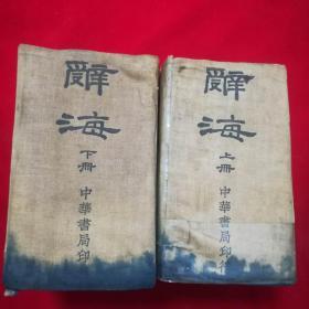 民国版:辞海(上下两巨厚册精装带书衣),品见图及描述