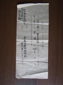 1953年1月上海市常熟区湖南路地区居民第一调解小组通知书(关于虹口南浔路148号富华漆行买卖纠纷)