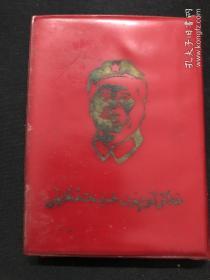 【维吾尔文版文革红宝书】毛泽东:为人民服务、纪念白求恩、愚公移山、关于纠正党内的错误思想、反对自由主义