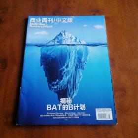 商业周刊/中文版Bloomberg Businessweek2018.5—揭秘BAT的B计划