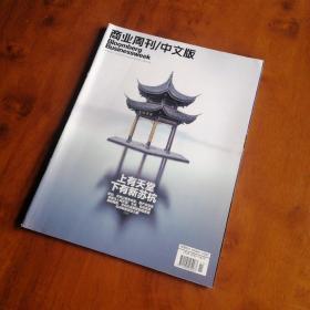商业周刊/中文版Bloomberg Businessweek2018.11—上有天堂下有新苏杭