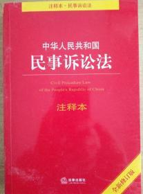 中华人民共和国民事诉讼法注释本(全新修订版)