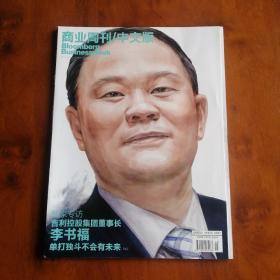 商业周刊/中文版Bloomberg Businessweek2018.15—独家专访,吉利控股集团董事长李书福