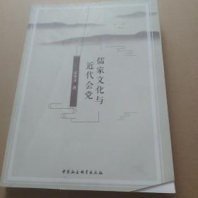 儒家文化与近代会党