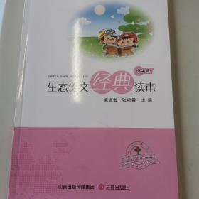 生态语文经典读本
