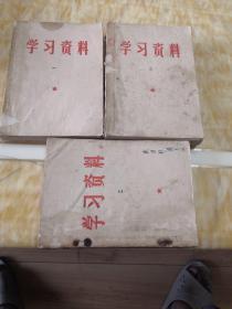 学习资料1 2 3(3本)1949一1967年