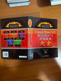 Visual Basic6.0程序设计与开发技术大全