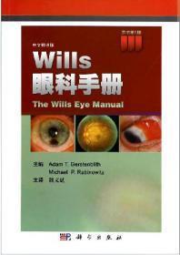 WILLS眼科手册(中文翻译版)(原书第6版) 正版现货 科学出版社