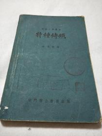 钢铁工业丛书;特殊铸铁
