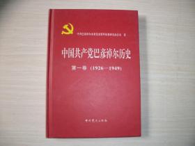 中国共产党巴彦淖尔历史 第一卷, 1926~1949【精装本无涂画、872】第1卷