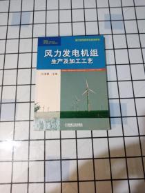 风力发电教学与培训用书:风力发电机组生产及加工工艺