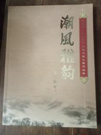 潮风雅韵     汕头市(潮人杯)全国书画大赛作品集