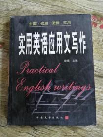 实用英语应用文写作